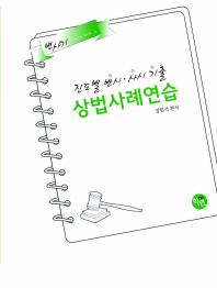 진도별 변시, 사시 기출 상법사례연습(2018)