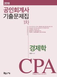 경제학 기출문제집(공인회계사 1차)(2018)