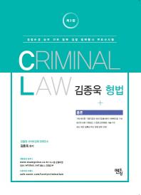 김종욱 형법 총론(2018)(3판)