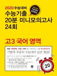 고등 국어영역 고3 수능기출 20분 미니모의고사 24회(2019)