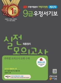 우정사업본부 지방우정청 우정서기보(계리직 9급) 최종정리 실전모의고사
