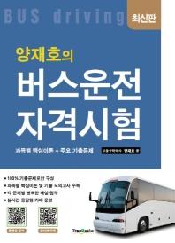 양재호의 버스운전자격시험