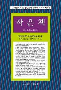작은 책(다시복음으로 본 종말론적 구속사 시리즈 6)(양장본 HardCover)