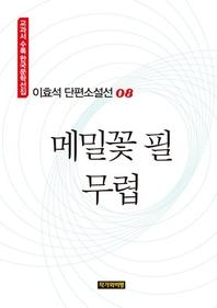 이효석 단편소설선 08: 메밀꽃 필 무렵