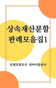 상속재산분할 판례모음집1