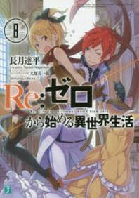 [해외]RE:ゼロから始める異世界生活 8