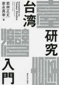 台灣硏究入門
