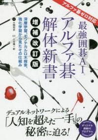 [해외]最强圍碁AIアルファ碁解體新書 深層學習,モンテカルロ木探索,强化學習から見たその仕組み