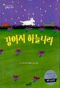강아지 하늘나라(꿈꾸는 나무 21)