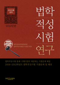 법학적성시험 연구: 언어이해 영역(2012)(양장본 HardCover)