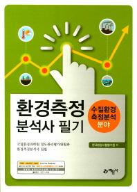환경측정 분석사 필기(수질환경 측정분석 분야)(개정판)