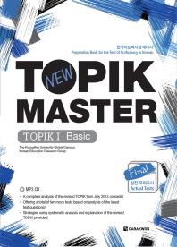 TOPIK Master Final 실전모의고사 TOPIK. 1(Basic)(New)(CD1장포함)