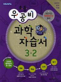 과학 3-2 자습서(2013)