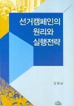 선거캠페인의 원리와 실행전략(나남신서 1177)