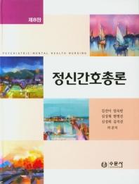 정신간호총론