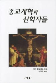 종교개혁과 신학자들(양장본 HardCover)