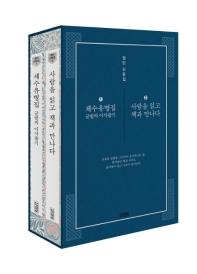 정민 산문집 세트(전2권)