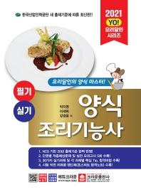양식 조리기능사 필기+실기(2021)(YO! 요리달인 시리즈)