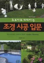 조경시공입문(초보자도 따라하는)(에세이 작가 총서 156)