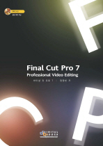 FINAL CUT PRO 7(DVD1장포함)