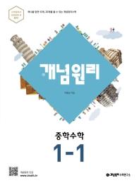 개념원리 중학 수학 1-1(2021)