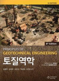 토질역학(8판)