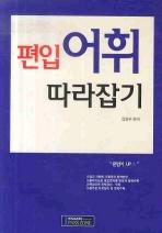 편입 어휘 따라잡기 (2009)