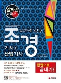 조경기사 산업기사(2013)(한권으로 끝내기)(개정판 2판)