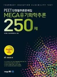 유기화학추론 250제(PEET단원별추론문제집)(2014)(MEGA)(개정판 3판)
