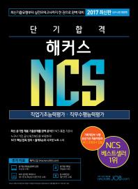 NCS 직업기초능력평가 + 직무수행능력평가(2017)(단기합격 해커스)