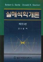 실해석학개론(개정3판)(개정판 3판)