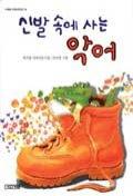 신발 속에 사는 악어(사계절 저학년 문고 12)