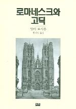 로마네스크와 고딕