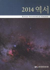 역서(2014)
