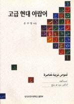 고급 현대 아랍어(MP3CD1장포함)