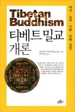 티베트 밀교 개론 (무료배송)