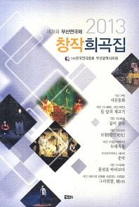 부산연극제 창작희곡집(2013 제31회)