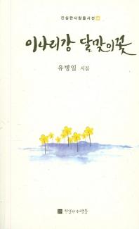 이나리강 달맞이꽃(진실한사람들시선 44)
