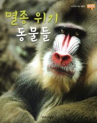 멸종 위기 동물들(사진으로 보는 동물원 재미 Zoo 11)(양장본 HardCover)