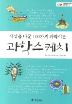 과학스케치 (세상을 바꾼 100가지 과학이론)▼/열린과학[1-310006]