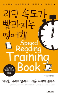 리딩 속도가 빨라지는 영어책. 6: 이상한 나라의 앨리스 + 거울 나라의 앨리스