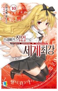 흔해빠진 직업으로 세계최강. 10(L노벨(L Novel))