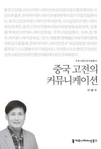 중국 고전의 커뮤니케이션