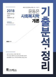 윤동은 사회복지학개론 기출분석 정리(2018)