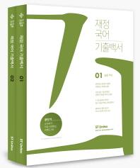 재정국어 기출백서 세트(2017)(공단기 기출)(전2권)