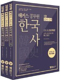 한국사 세트(2018)