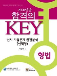 형법 변시 기출문제 완전분석(선택형)(2020)(합격의 Key)