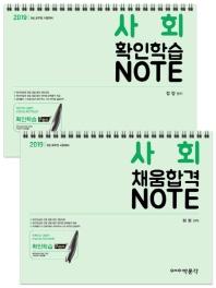 사회 확인학습+채움합격 노트(2019)(스프링)