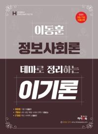 이동훈 정보사회론 테마로 정리하는 이기론