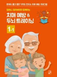 치매 예방 & 두뇌 트레이닝. 1-1